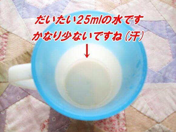 25mlの水をコップに注いだところ