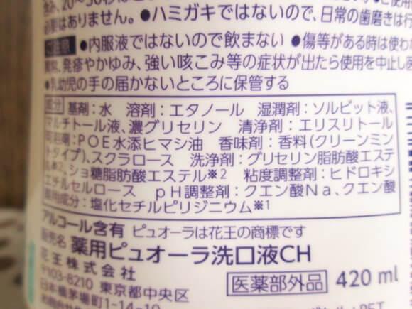 ピュオーラ薬用洗口液クリーンミントの成分