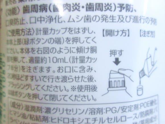 ガム歯周プロケアデンタルリンスの使い方