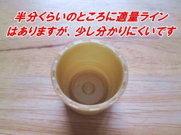 小林製薬ブレスパルファムのキャップ