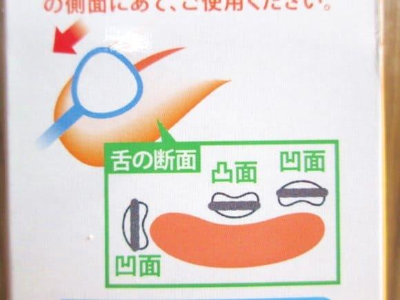 W1舌ブラシの使い方